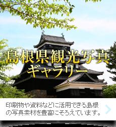 島根県観光写真ギャラリー。印刷物や資料などに活用できる島根の写真素材を豊富にそろえています。