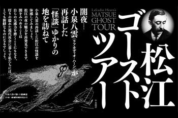 島根 異界への旅・小泉八雲 「怪談」ゆかりの地でゴーストツアー