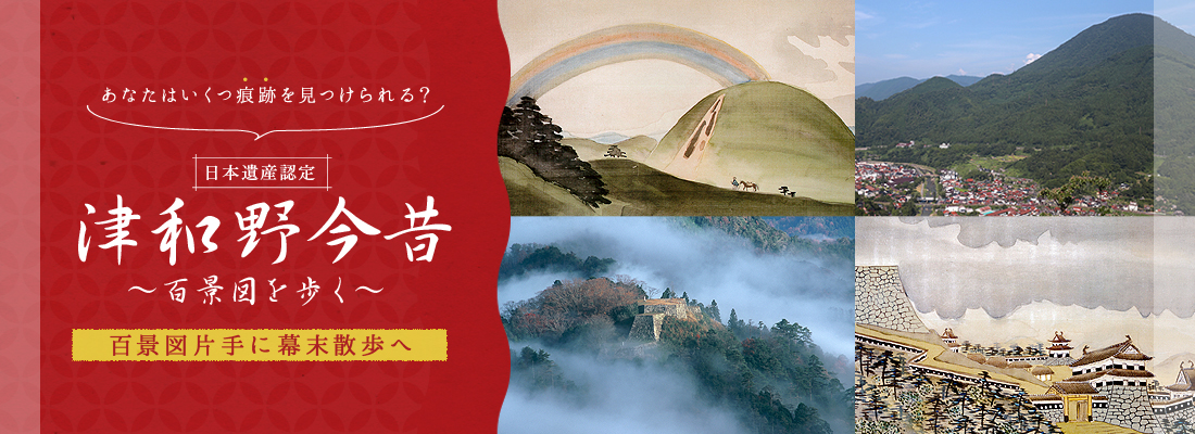 日本遺産認定。津和野今昔~百景図を歩く~。百景図片手に幕末散歩へ