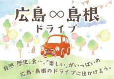 広島∞島根ドライブ