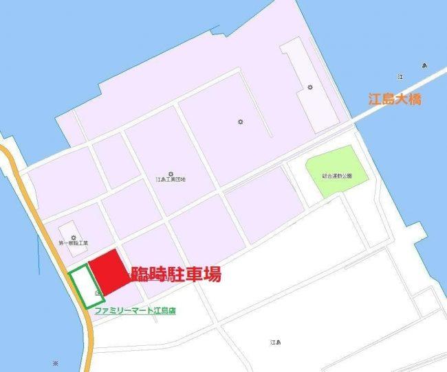 江島大橋 無料駐車場