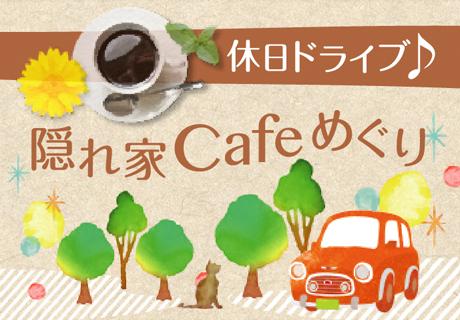 広島∞島根 隠れ家Cafeめぐり
