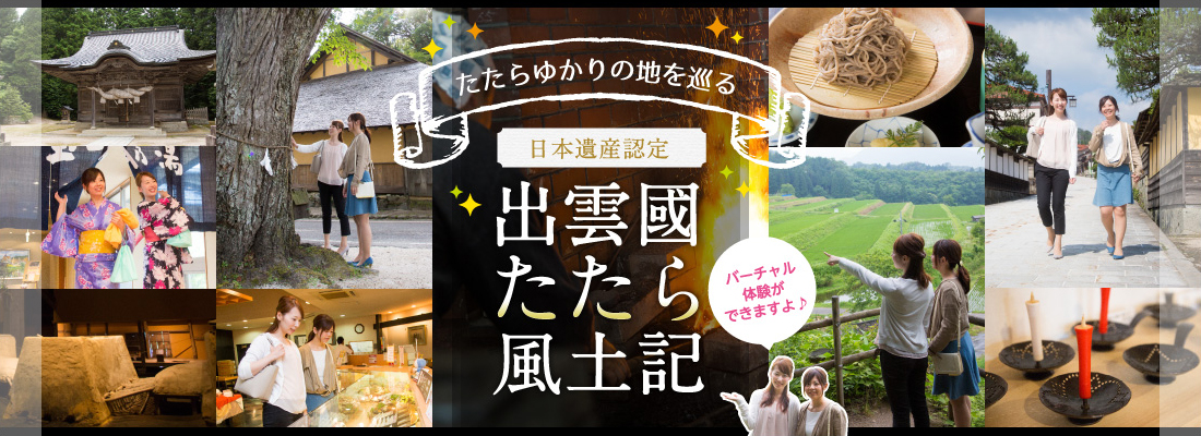 たたらゆかりの地を巡る 日本遺産認定 出雲の國たたら風土記