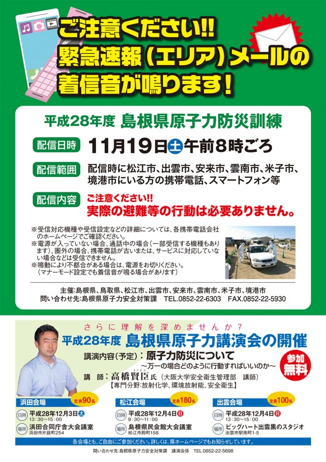 島根県原子力防災訓練の案内チラシ