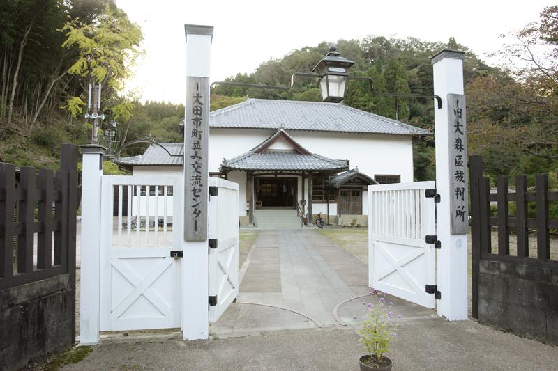 旧大森区裁判所 (町並み交流センター)