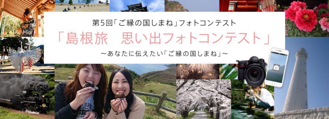島根旅思い出フォトコンテスト