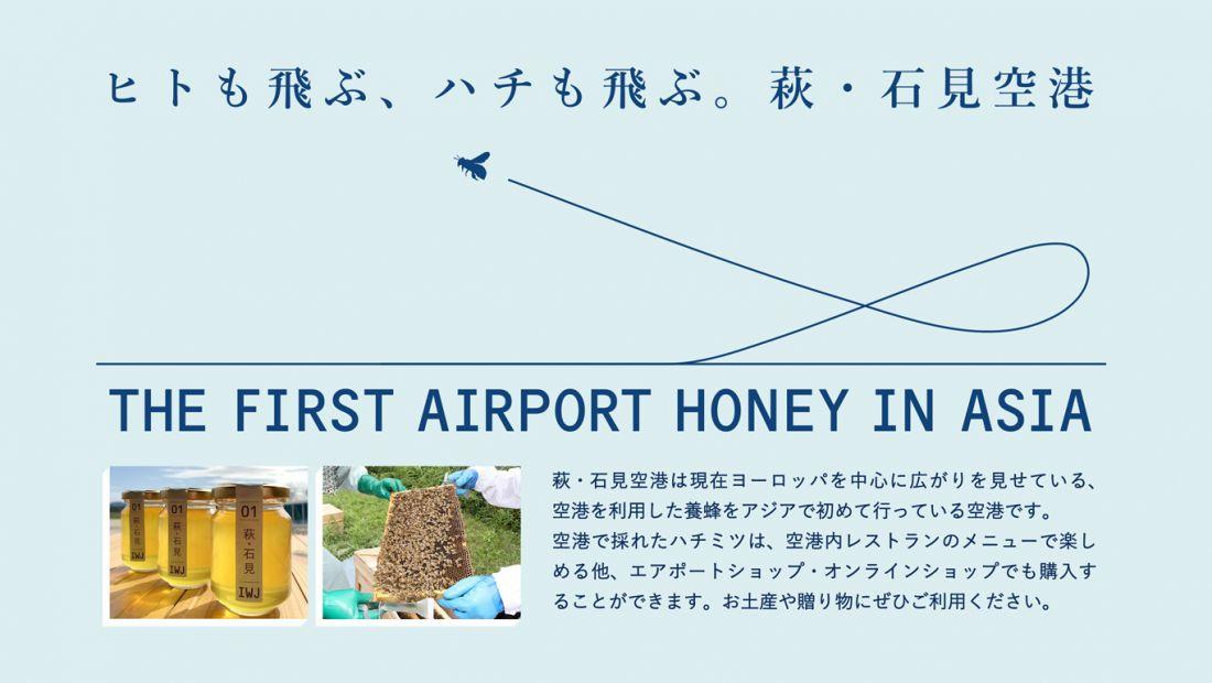 萩・石見空港の養蜂事業のハチミツ