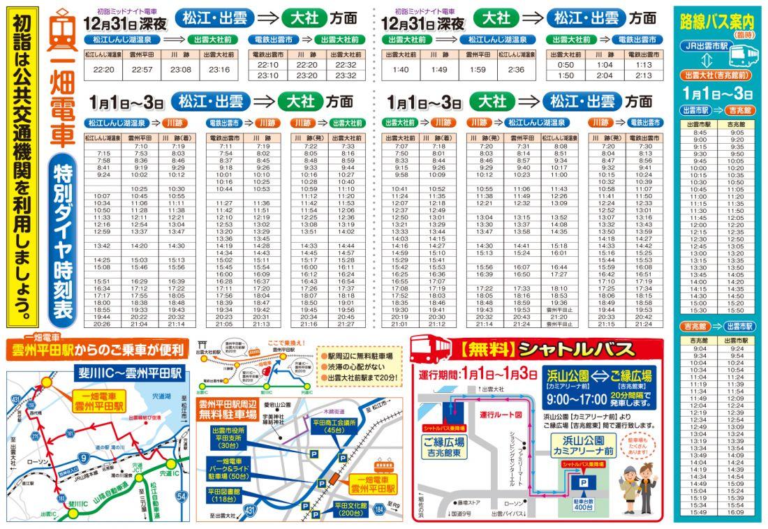 平成29年初詣出雲大社周辺交通規制図