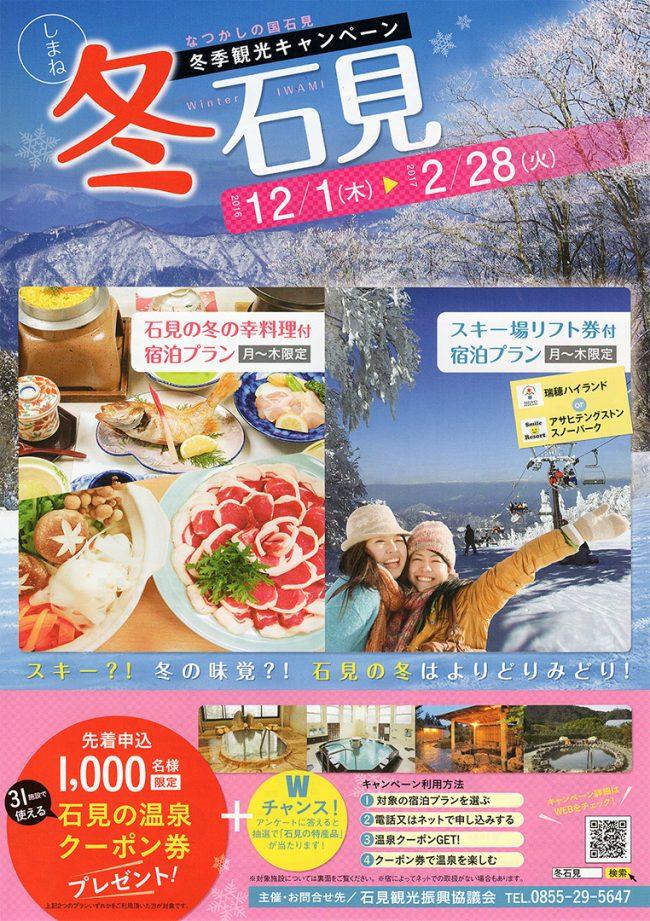 石見の冬季観光キャンペーン