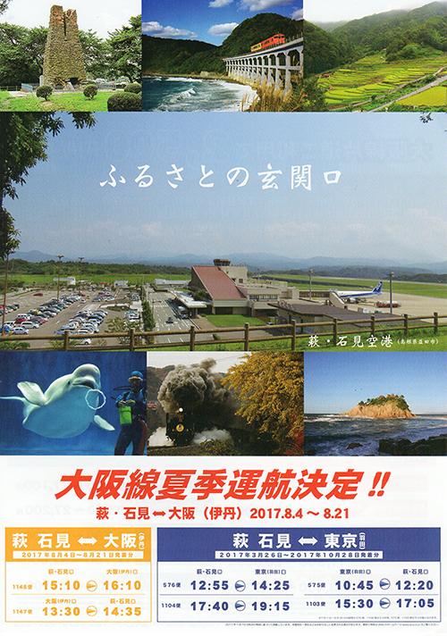 萩・石見空港 大阪線夏季運航