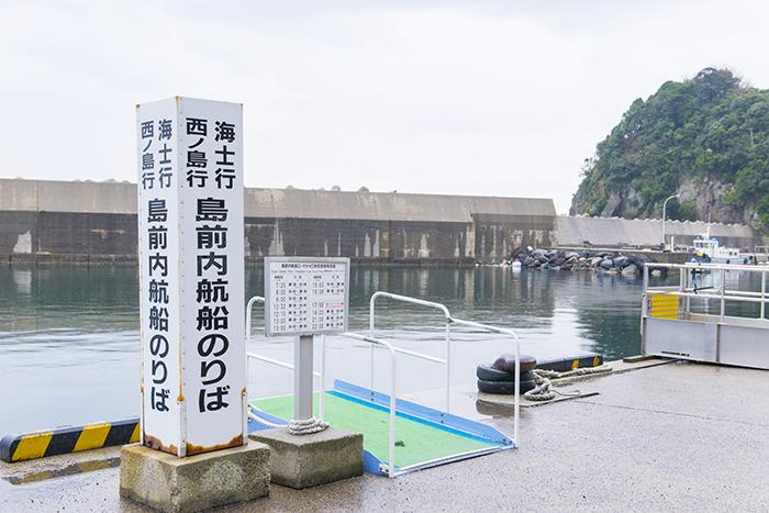 知夫村 来居港 内航船いそかぜ