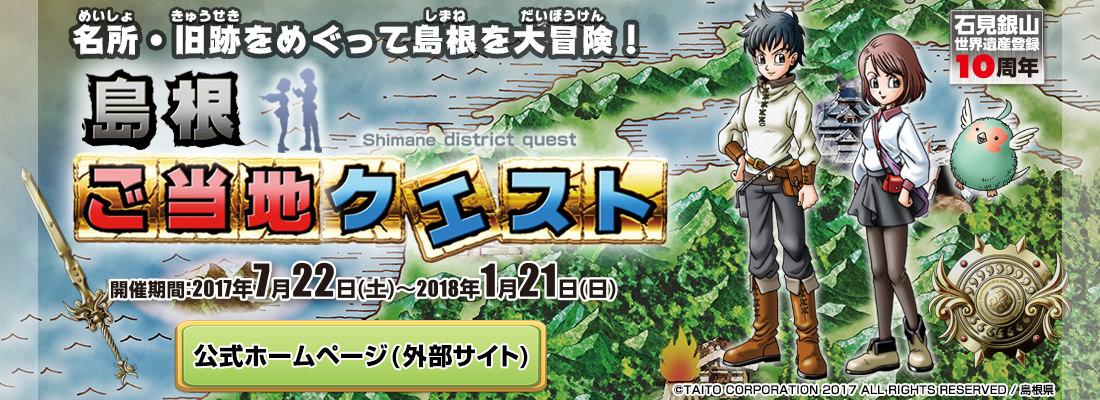 島根ご当地クエスト 公式ホームページ