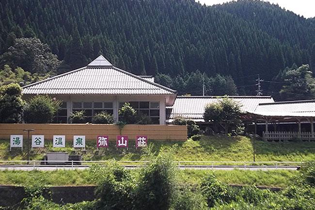 湯谷温泉 弥山荘