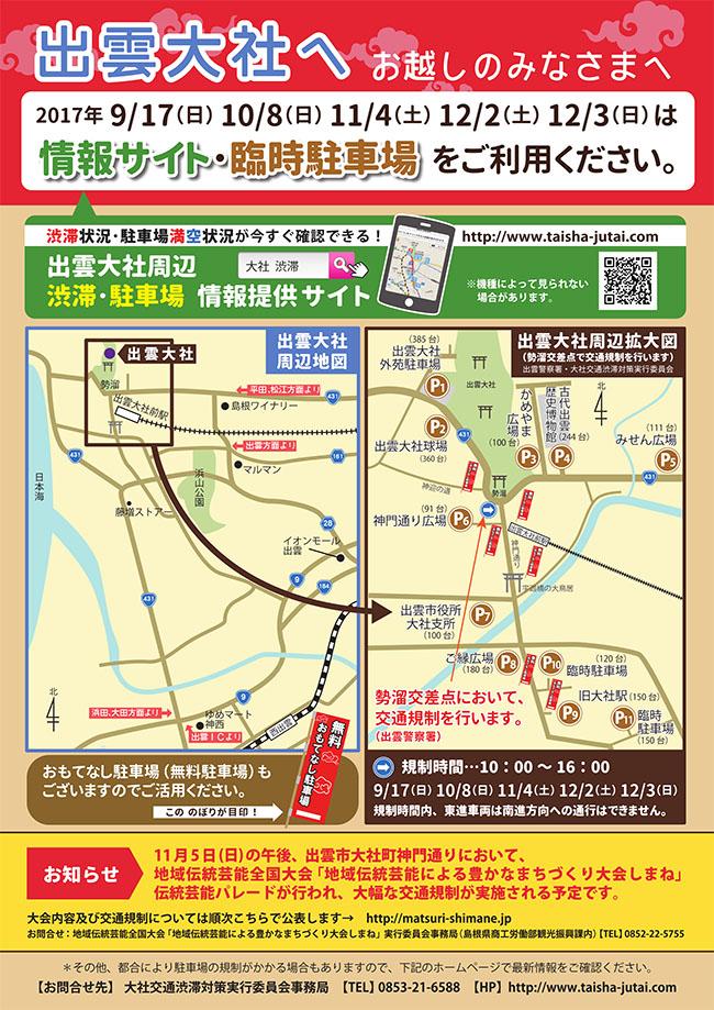 2017年秋期 出雲大社周辺 駐車場・交通規制情報