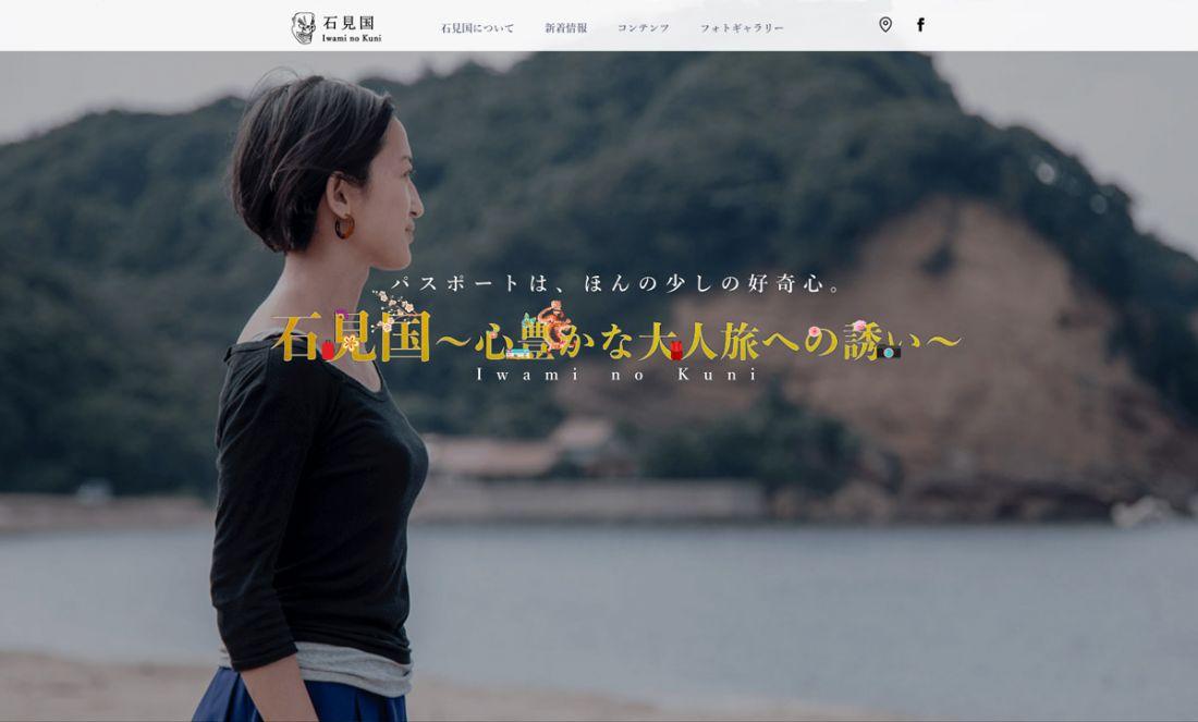 石見国~心豊かな大人旅への誘い~ サイトトップページ
