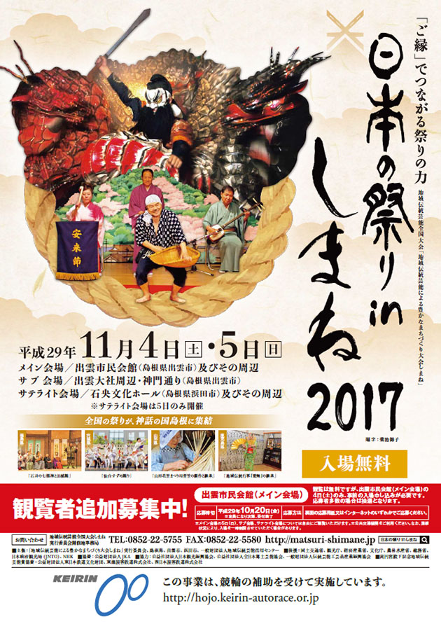 日本の祭りinしまね2017
