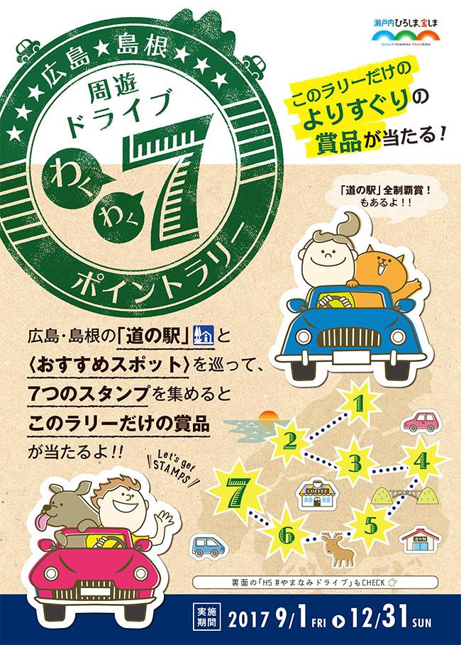 広島・島根の「道の駅」周遊ドライブ わくわく7ポイントラリー チラシ表