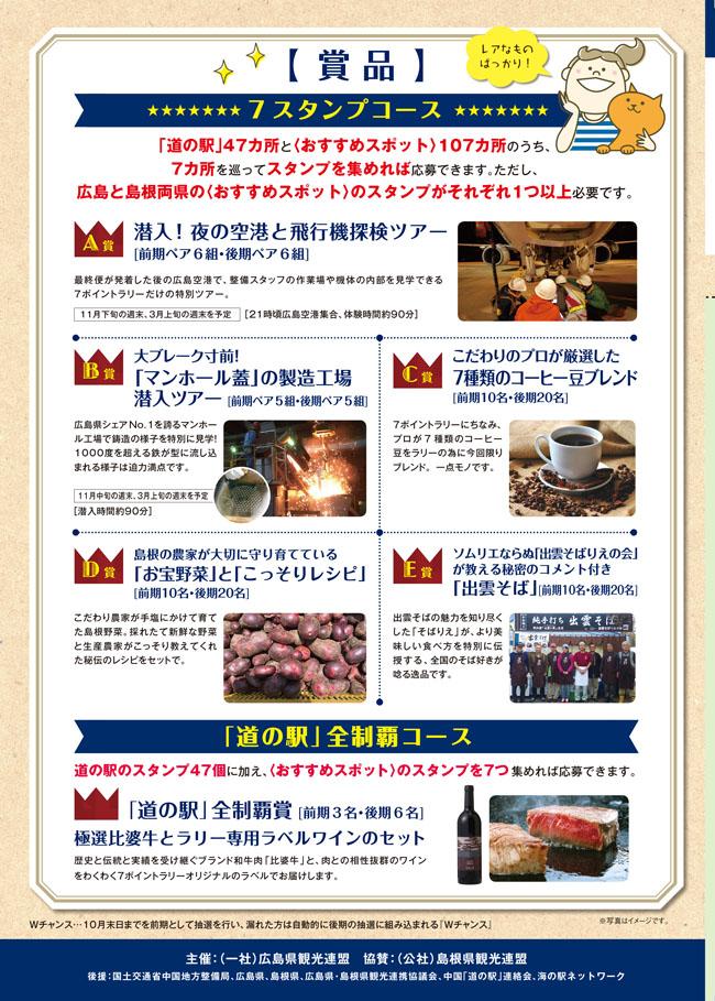 広島・島根の「道の駅」周遊ドライブ わくわく7ポイントラリー チラシ裏