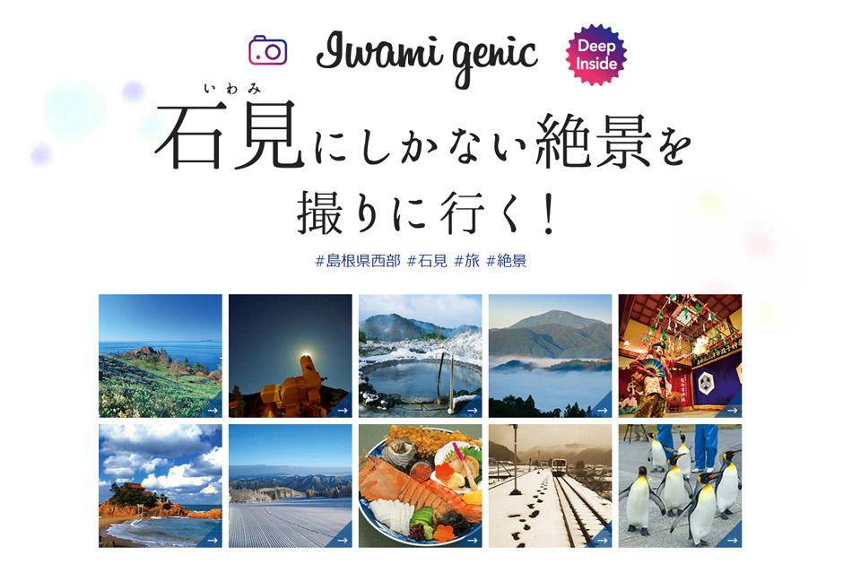 石見冬期観光キャンペーン