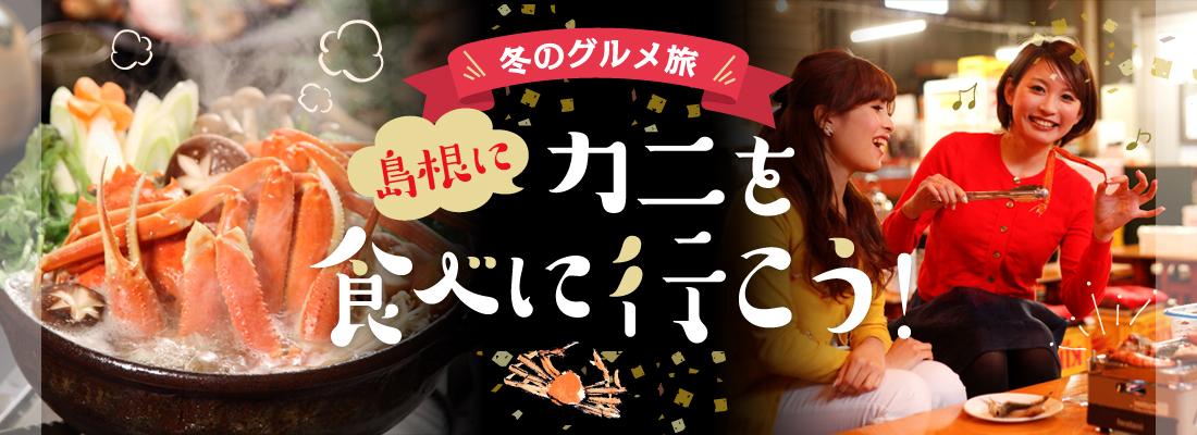 冬のグルメ旅~島根にカニを食べに行こう!