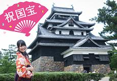 ちどり娘とめぐる!国宝 松江城