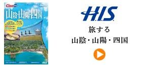 H.I.S. 旅する山陰・山陽・四国