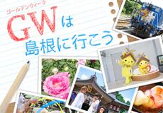 GWは島根に行こう!