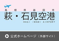 萩・石見空港公式ホームページバナー