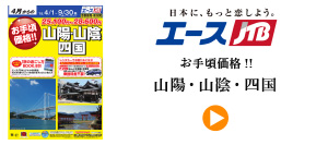エースJTB 山陽・山陰・四国