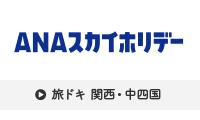 ANAスカイホリデー 旅ドキ 関西・中四国