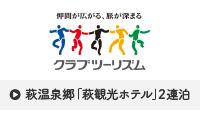 クラブツーリズム 萩温泉郷「萩観光ホテル」2連泊<フリープラン>
