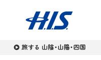 H.I.S. 旅する 山陰・山陽・四国