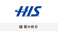 H.I.S. 萩の休日