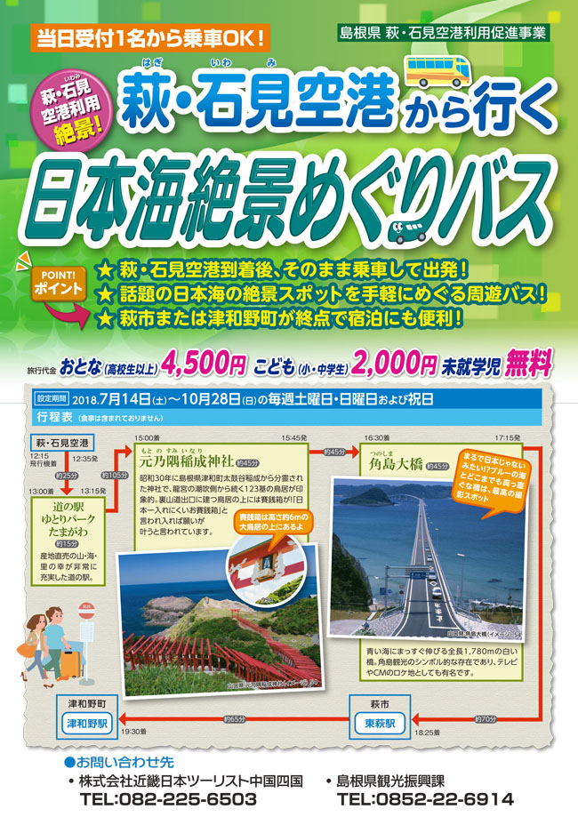 萩・石見空港から行く日本海絶景めぐりバス