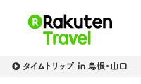 Rakuten Travel タイムトリップ in 島根・山口