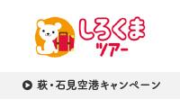 ホワイトベア・ファミリー しろくまツアー 萩・石見空港キャンペーン