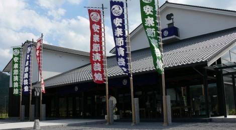 Yasugibushi Hall