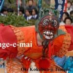 Renge-e-mai Dance