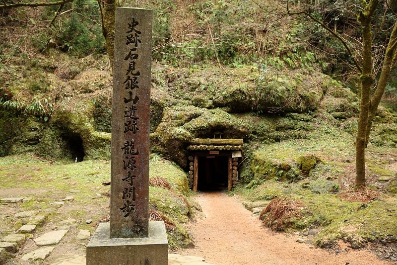Ryugenji mabu entrance