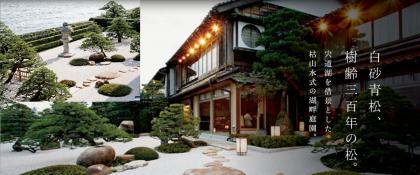 minami-kan garden