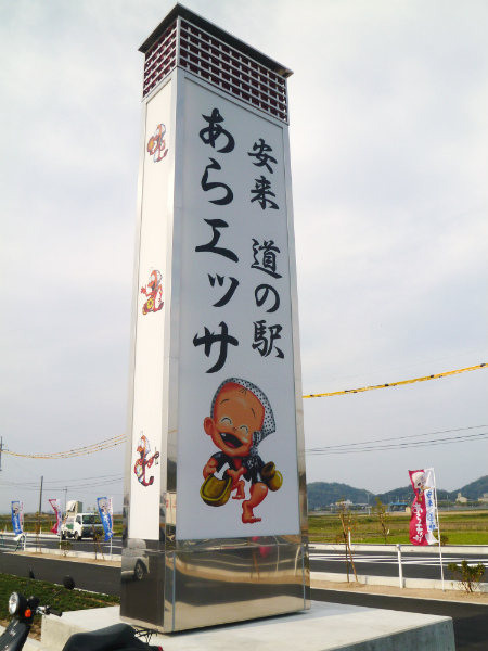michinoeki-araessa_outside2