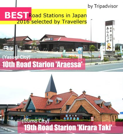 road_stations_ranking_in_Japan_2016