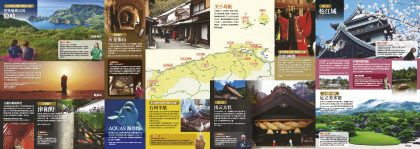 discover.shimane.Zh-CH_page2