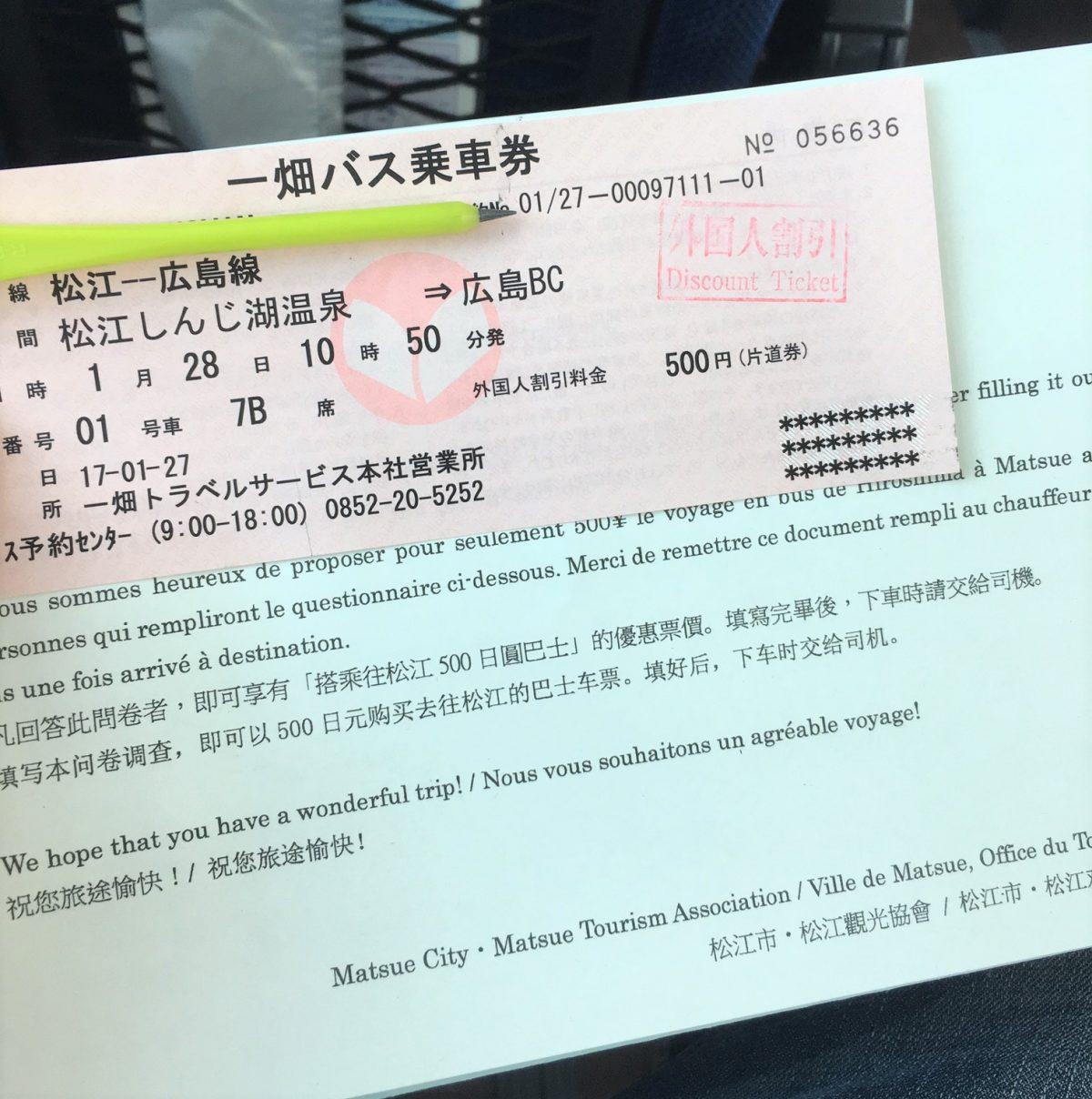500yenbus_ticket