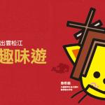 *End* <玩轉出雲松江  集章趣味遊!> Travel Izumo & Matsue and collect original stamps!