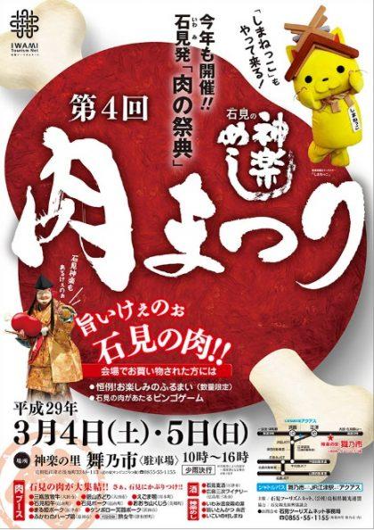 niku-festival-shimane