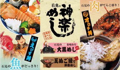 kaguramechi-shimane