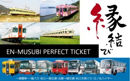 en-musubiperfectticket-banner