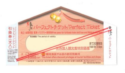 en-musubi-perfect-ticket