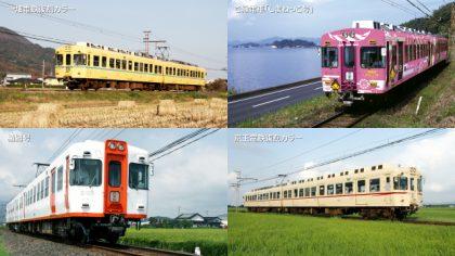 ichibata-trains